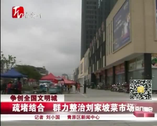 疏堵结合 群力整治刘家坡菜市场