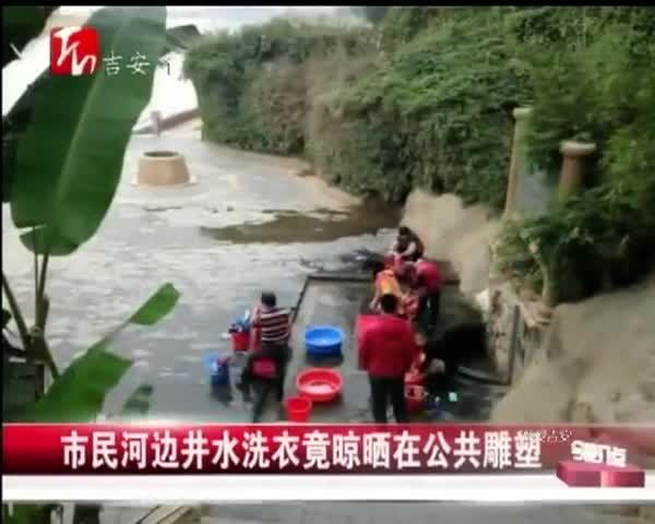文明呢?市民河边井水洗衣竟晾晒在公共雕塑