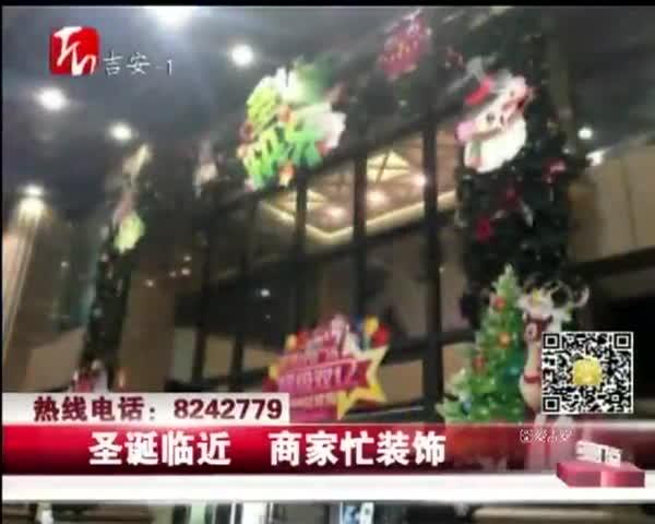 吉安市街头圣诞气息浓 商家忙装饰