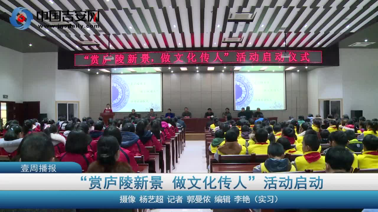 """""""赏庐陵新景 做文化传人""""活动启动"""
