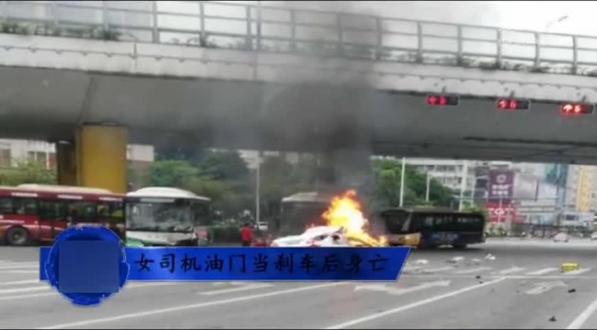 女司机油门当刹车猛撞2辆公交后身亡