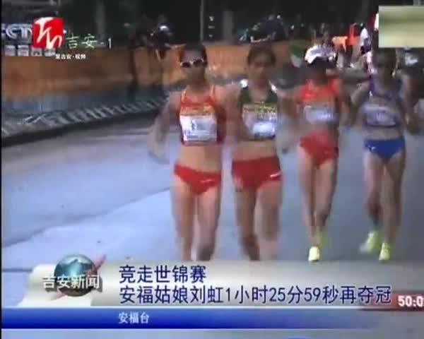 竞走世锦赛 安福姑娘刘虹1小时25分59秒再夺冠
