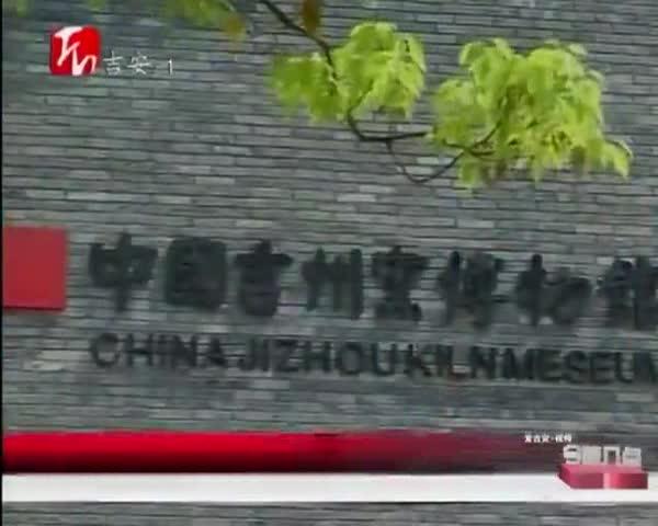 吉州窑博物馆免费开放两天