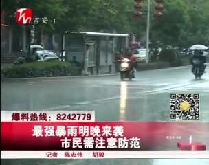最强暴雨明晚来袭 市民需注意防范