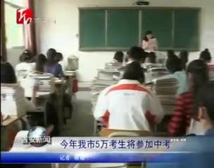 今年吉安市5万考生将参加中考