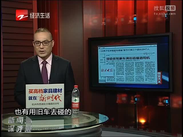 一伙黑龙江人在京驾豪车碰瓷 47人涉案