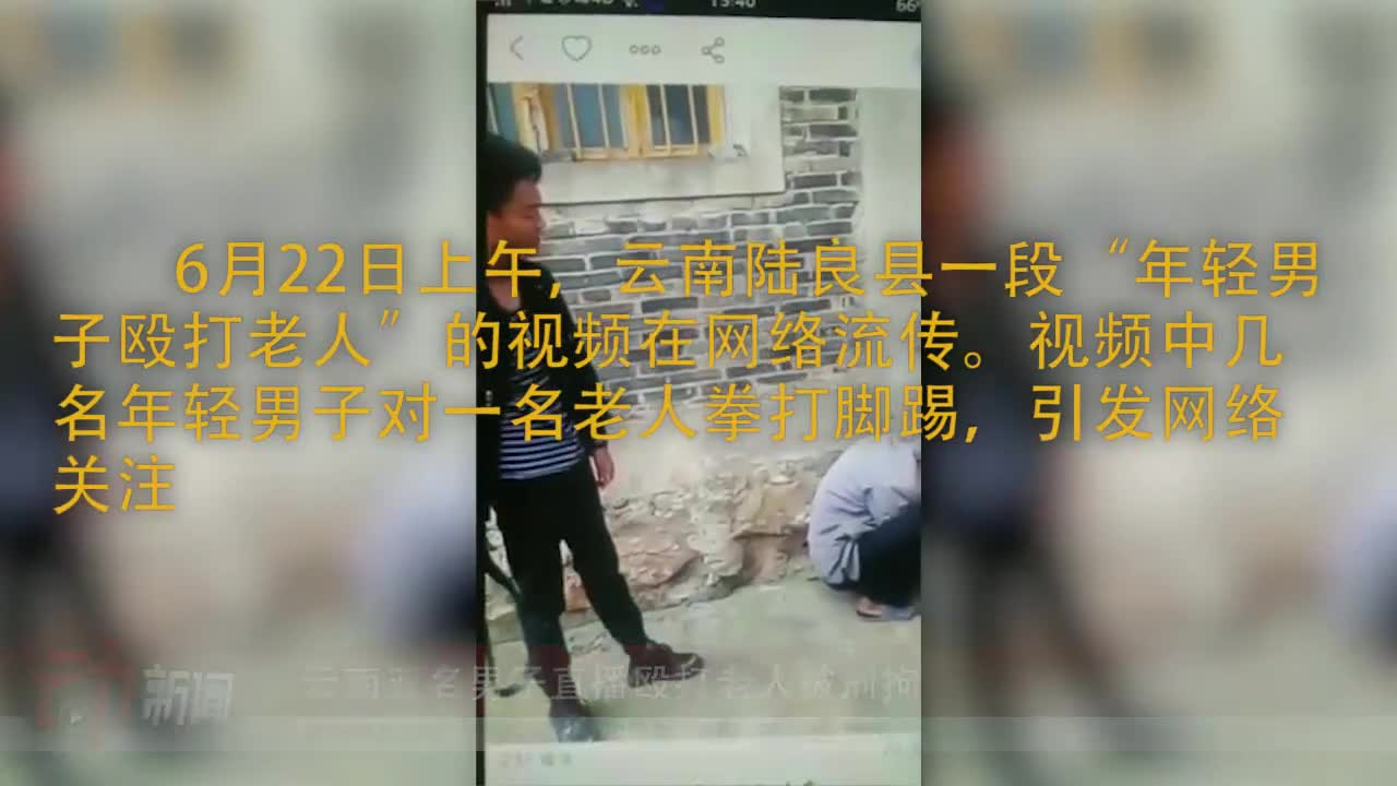 云南五名男子直播殴打老人被刑拘