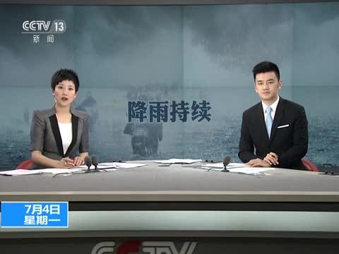 """南方持续强降雨 """"长江二号""""洪水已经形成"""