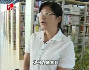 14家公立图书馆实现一卡通让市民尽阅图书