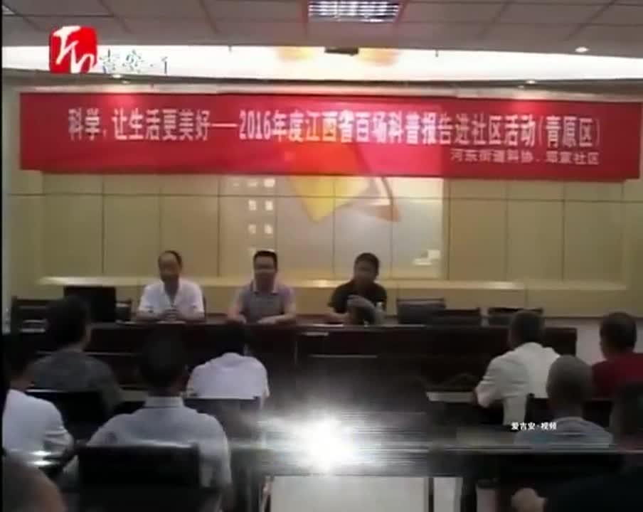 """青原区开展""""百场科普报告进社区""""活动"""