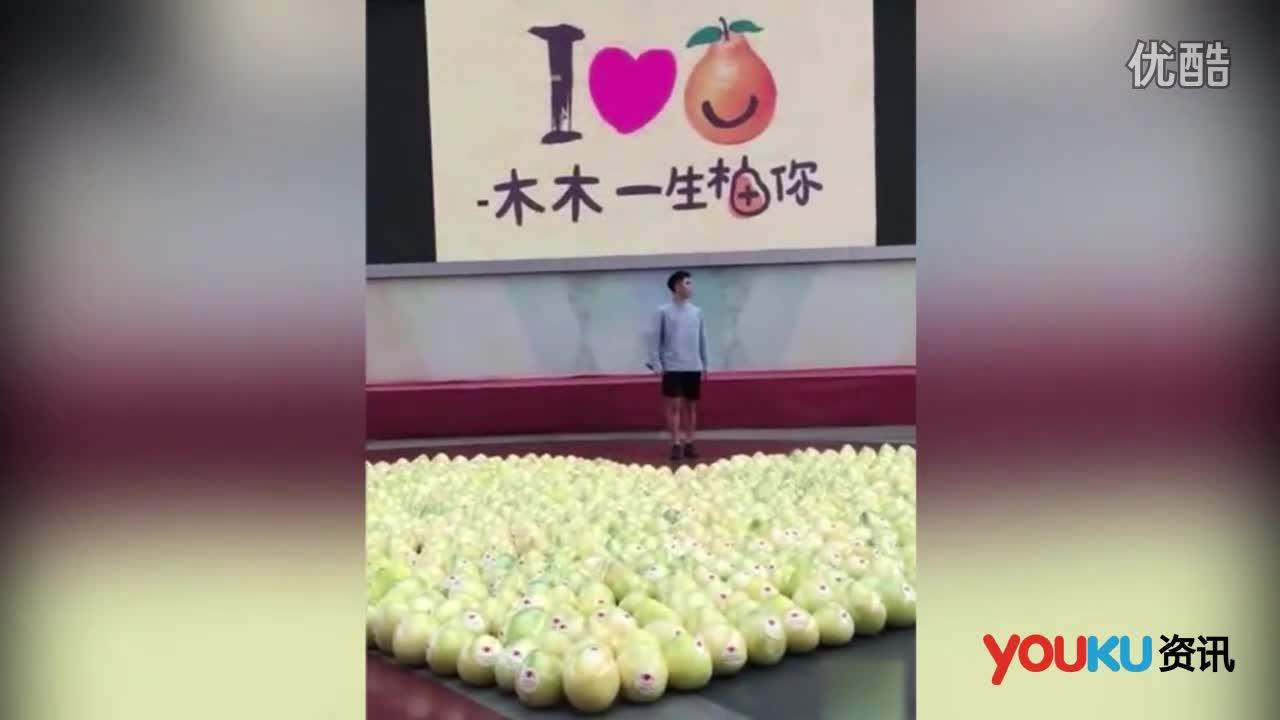 实拍广州男生摆999个柚子向师姐表白被拒 近千个柚子两分钟被抢光