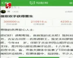 记者患病众人帮 一夜获捐20万