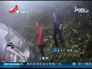 女子驾车翻下山崖 安全带救了一条命