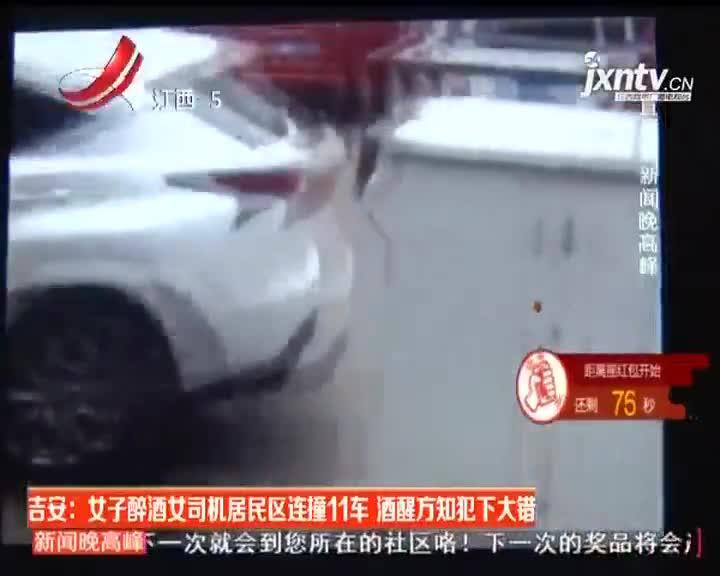 女子醉酒駕車在居民區連撞11車 酒醒方知犯下大錯
