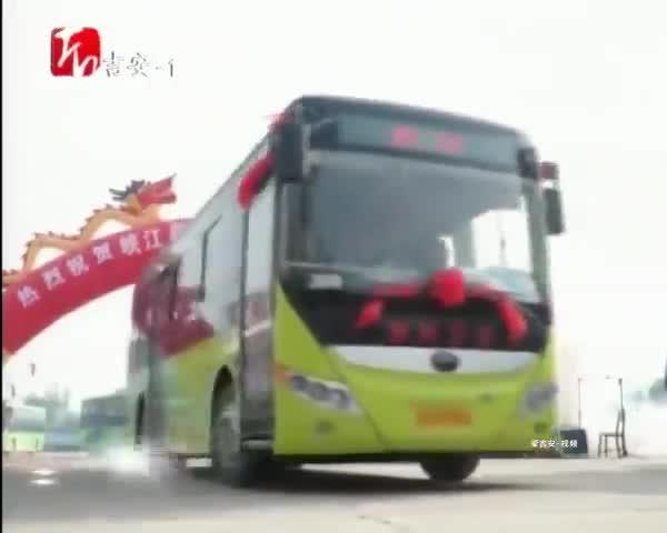 峡江首批新能源镇村公交车开班运行