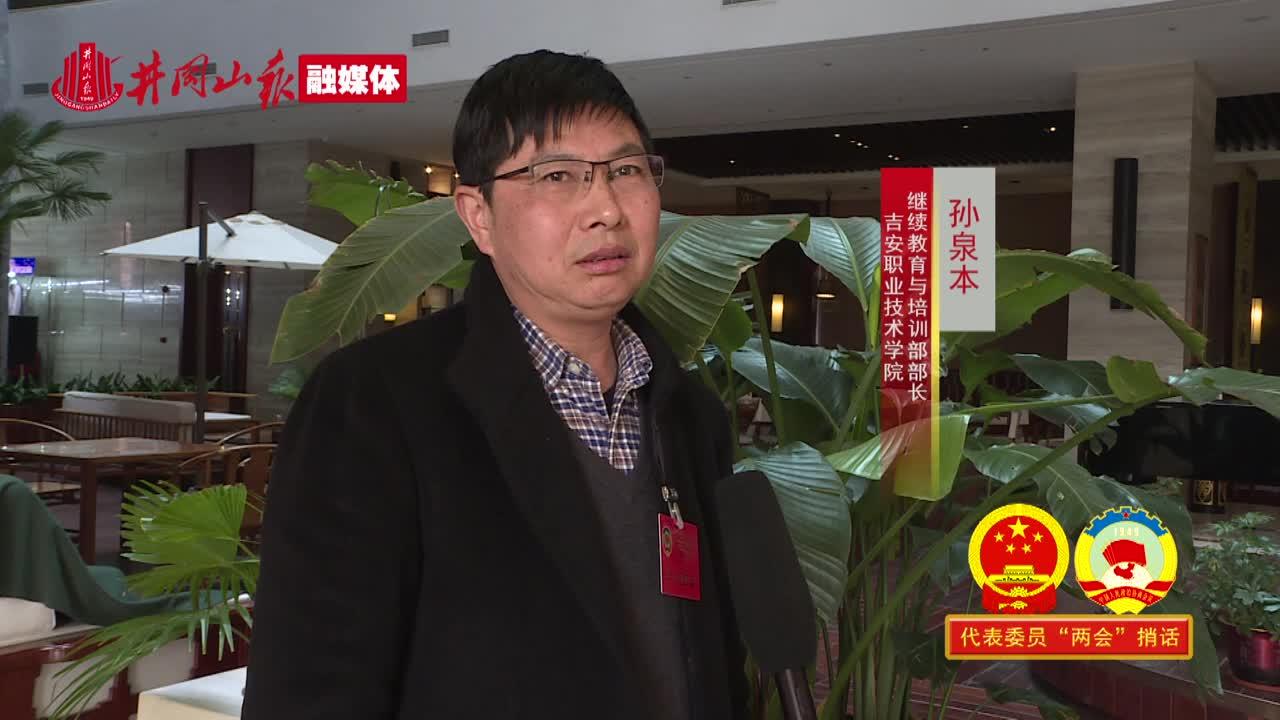 孫泉本:建議大力發展健康養老事業