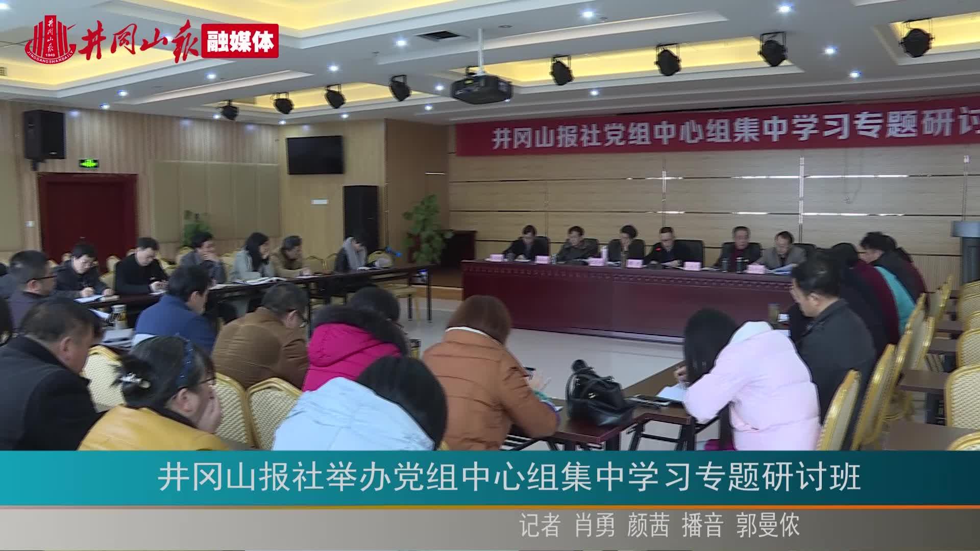 井冈山报社举办党组中心组集中学习专题研讨班