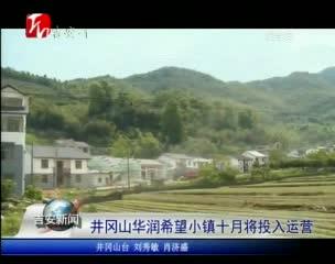 井冈山华润希望小镇十月将投入运营