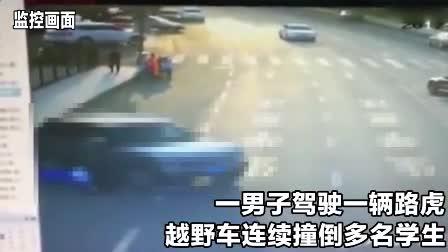 大连一豪车连续撞飞9名学生 现场惨烈