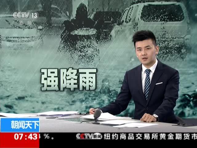吉安:南方多地強降雨——多處山體滑坡 村民飲水受影響