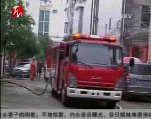 永新:居民用电不慎引火灾 消防及时扑灭