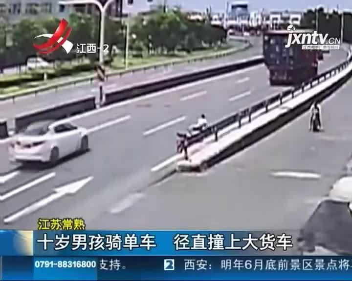常熟:十岁男孩骑单车 径直撞上大货车
