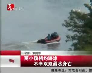 两小孩相约游泳 不幸双双溺水身亡