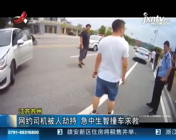网约司机被人劫持 急中生智撞车求救
