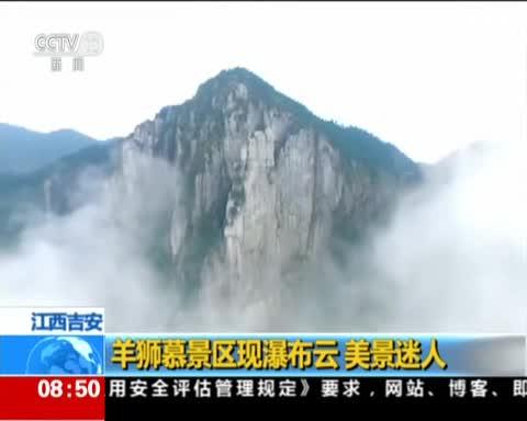 羊狮幕景区现瀑布云 美景迷人