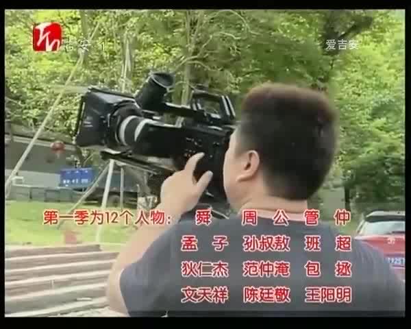 大型系列纪录片《家国》再次走进青原区