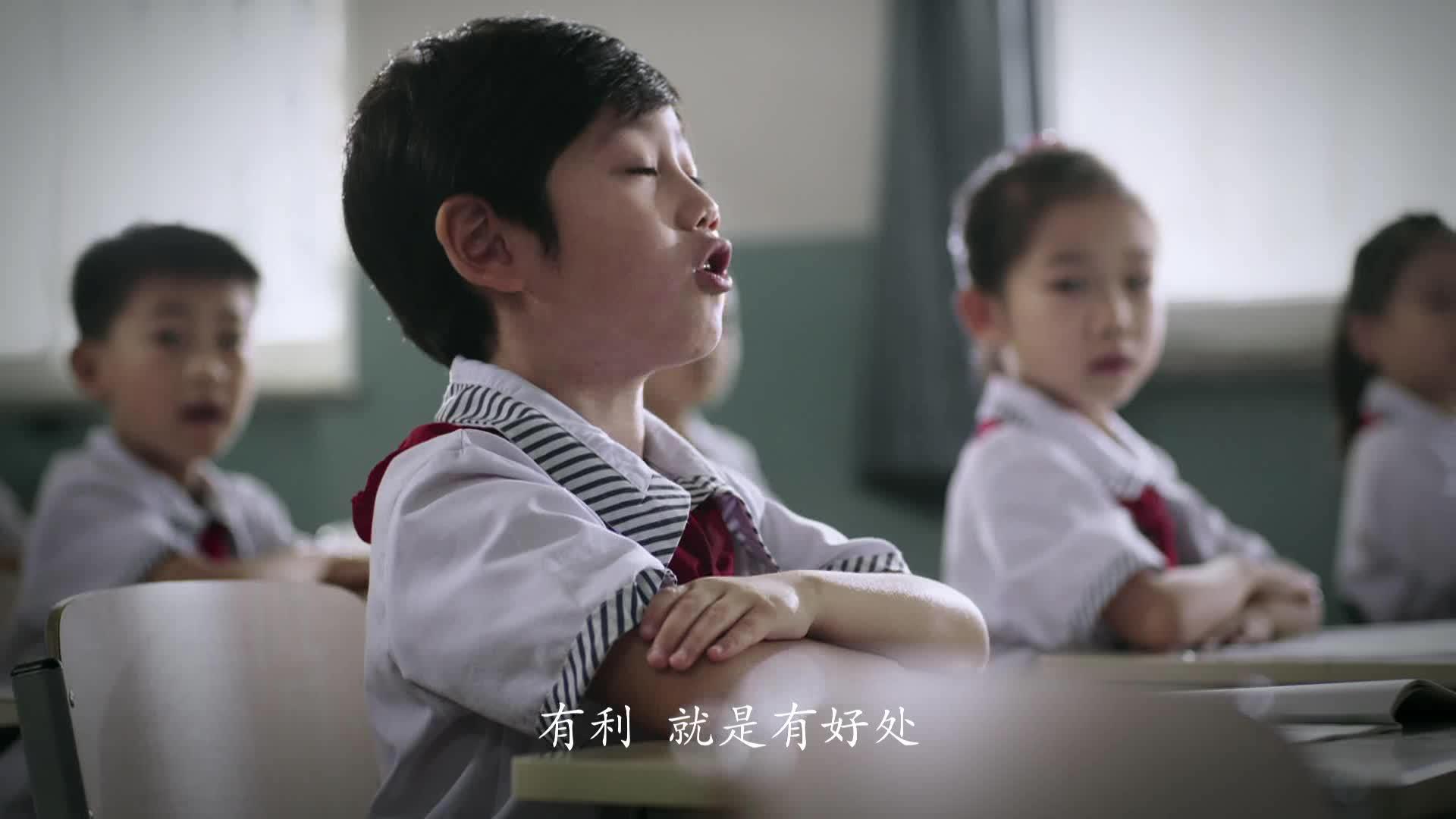 防范非法集资公益广告片(利字篇)