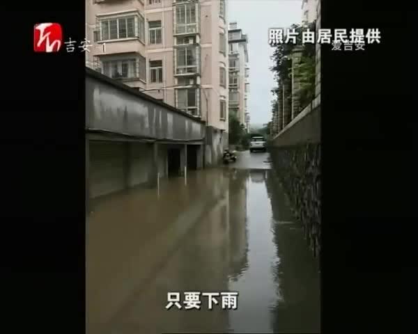 小区逢大雨污水成患 居民生活受困扰