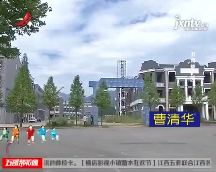 """井冈山:两万元买张卡 工程款抵押的房子""""要不得"""""""