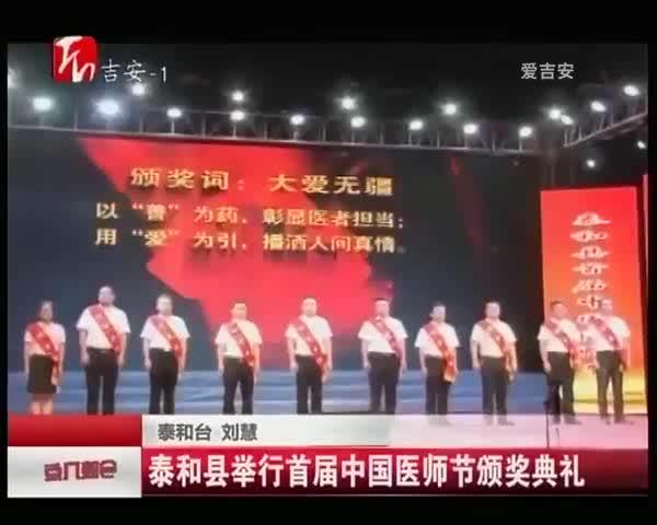 """泰和县举行首个""""中国医师节""""颁奖典礼"""