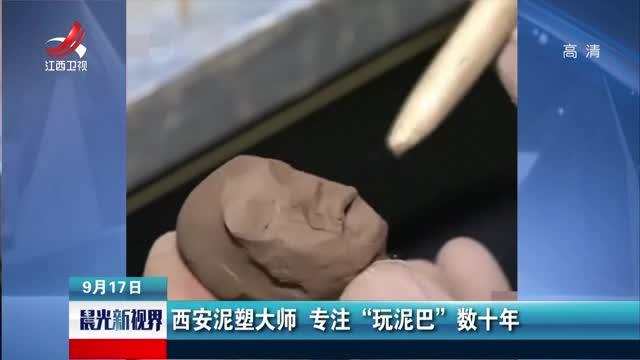 """西安泥塑大师 专注""""玩泥巴""""数十年"""