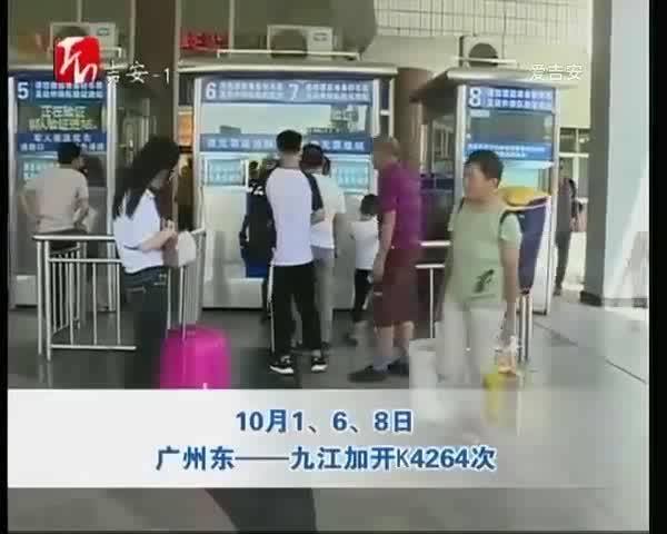 吉安火车站加开多趟客车 助力国庆假期