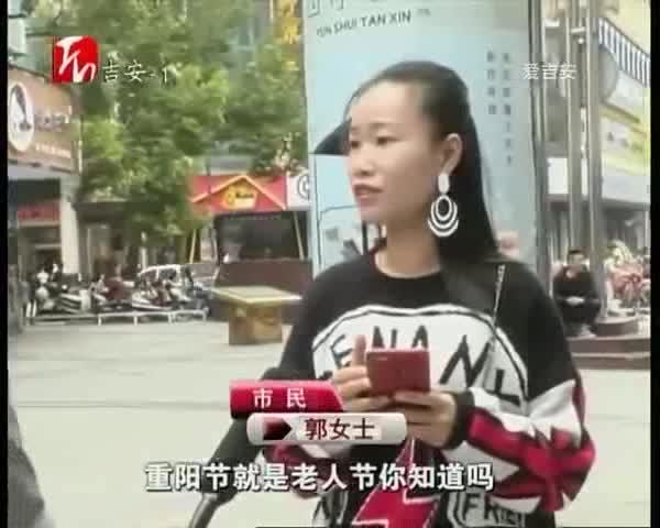 九九重阳日 共话重阳节
