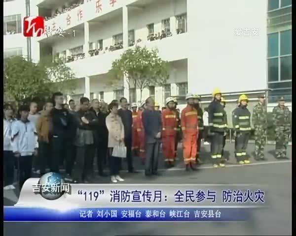 """""""119""""消防宣传月:全民参与 防治火灾"""