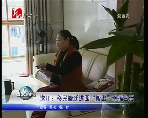 """遂川:移民搬迁进园""""搬出""""幸福生活"""