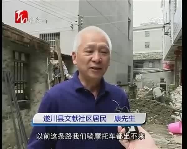 """遂川:改造城区背街小巷 提升群众""""幸福指数"""""""