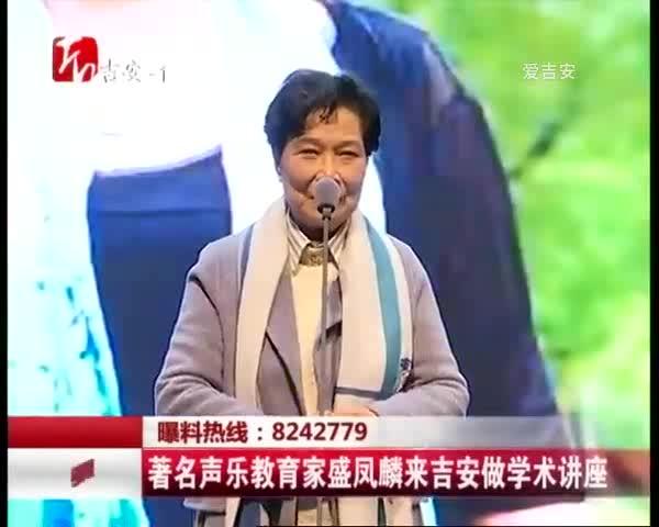著名声乐教育家盛凤麟来吉安做学术讲座