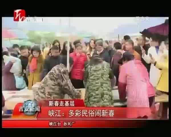 峡江:多彩民俗?#20013;?#26149;