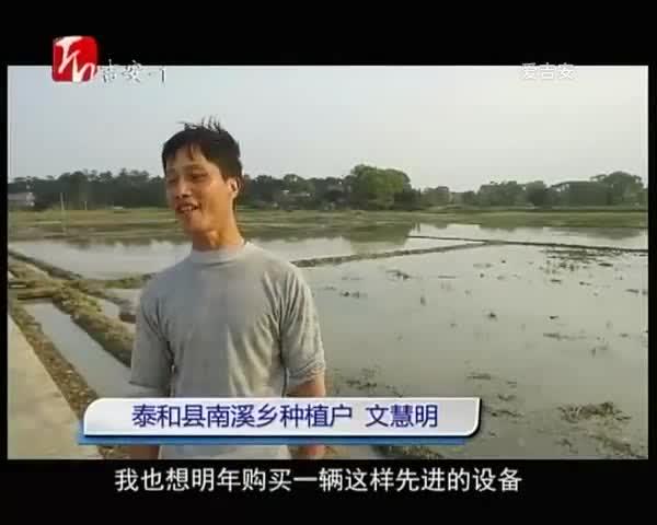 吉安市加快农机化改革 助力乡村振兴