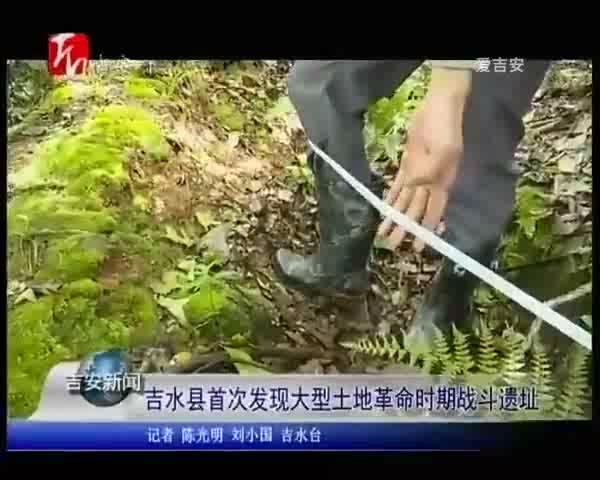 吉水县首次发现大型土地革命时期战斗遗址