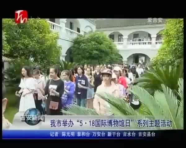 """吉安市举办""""5.18国际博物馆日""""系列主题活动"""