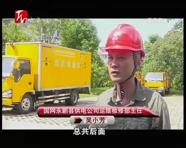 永新县:被淹农田电线倒杆 供电部门紧急抢修