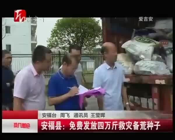 安福县:免费发放四万斤救灾备荒种子