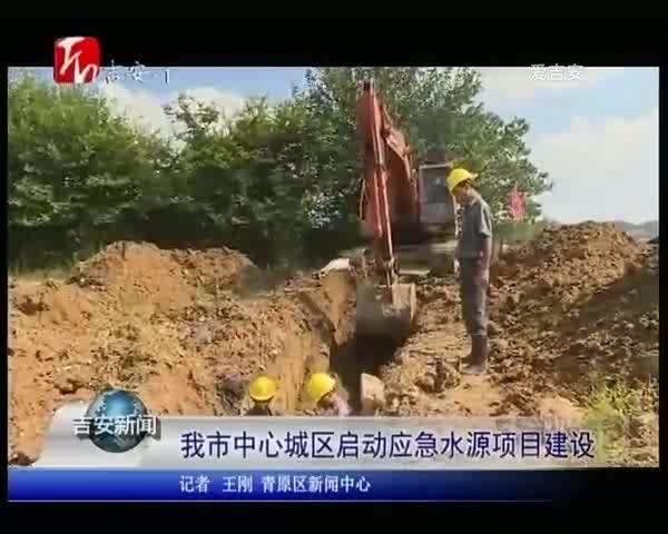 吉安市中心城区启动应急水源项目建设