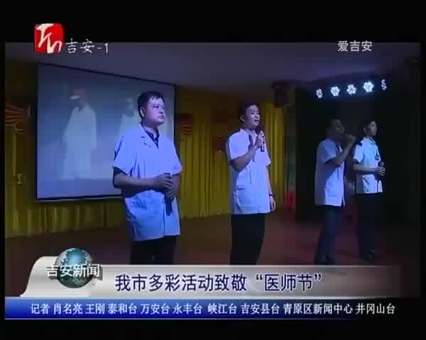 """吉安市多彩活動致敬""""醫師節"""""""
