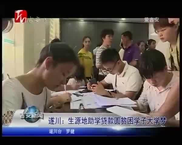 遂川:生源地助学贷款圆贫困学子大学梦